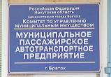 У находящегося в процедуре банкротства МП АТП Братска сменился директор