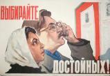 А вы знаете лучшее печатное СМИ для агитации на выборах в Братском районе?
