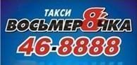 Транспортная компания «Восьмерочка»