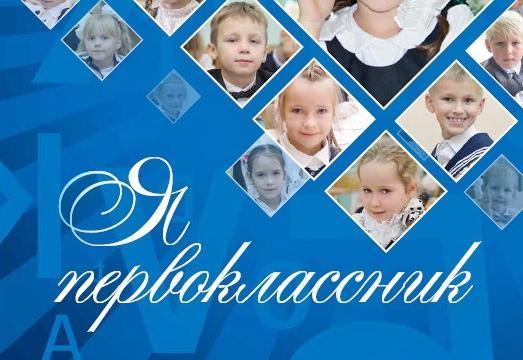 В Братске выйдет журнал «Я первоклассник»