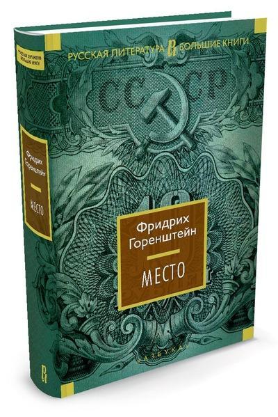 Проект «Читай, Братск!»: Генезис Навального из 1970 года