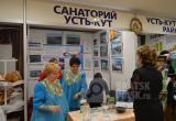 Лучшие экспоненты БЭФа-2017. Санаторий «Усть-Кут»