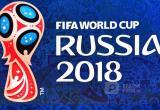 Определились все команды, которые приедут на Чемпионат мира по футболу в Россию