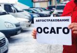 На отказ от ОСАГО россиянам дадут две недели