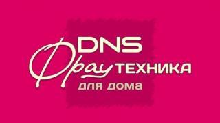Магазин цифровой и бытовой техники DNS Фрау-Техника