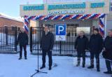 В Братске открылся Областной диагностический центр
