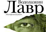Проект «Читай. Братск!»: Как ели-пили (и не только) на Руси XV века