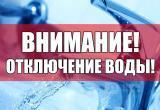 Жители Энергетика и Гидростроителя в течение двух дней поживут без холодной воды