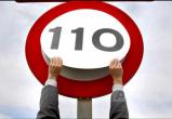 В Госдуме хотят увеличить разрешенную скорость для авто до 110 км/час