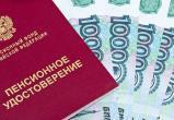 С 1 апреля в России вырастут социальные пенсии и это не шутка!