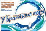 В Братск съезжаются театральные труппы из Омска, Красноярского края, Иркутска и Улан-Удэ (Афиша фестиваля)