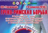 Братчан приглашают поболеть за братских борцов на всероссийском турнире