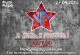 Братчанам предлагают написать тест по истории Великой Отечественной войны