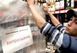 В Братске запретят продажу алкоголя