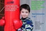 6-летнему мальчику из Братска собирают 10 млн рублей на операцию