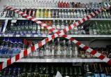 В Братске опять запрещают продавать алкоголь