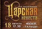 В музее Тальцы под открытым небом исполнят оперу Н.А. Римского-Корсакова