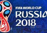 Стал известен соперник сборной России по плей-офф ЧМ-2018