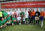 Накал страстей и буря эмоций: Администрация и Дума Братска сразились на футбольном поле