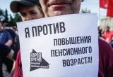 Профсоюзы Иркутска передали в Госдуму почти 50 тысяч подписей против повышения пенсионного возраста