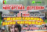 В «Ангарской деревне» пройдет большой народный праздник