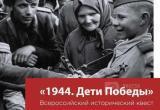 Братчан приглашают принять участие в историческом квесте «1944. Дети Победы»