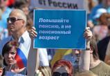 В городах Иркутской область вновь пройдут митинги против пенсионной реформы