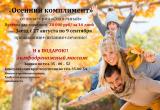 """""""Осенний комплимент"""" от Санатория """"Солнечный"""""""