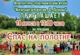 «Спас на полотне» пройдет 19 августа в Братске