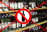 1 сентября в Братске будет запрещена продажа алкоголя