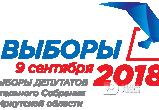 Итоги выборов депутатов Законодательного Собрания Иркутской области по избирательным округам №№ 9, 10 и 11