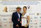 Автобусная экскурсия братского музея заняла призовое место в региональном конкурсе Всероссийской туристской премии