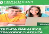 В Страховой компании «Колымская» открыта вакансия страхового агента!