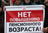 КПРФ вновь проведет митинги против пенсионной реформы