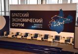 Братский экономический форум посвятят урбанистике