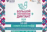 Большой этнографический диктант пройдет в Братске