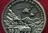 По инициативе Губернатора ветеранам Афганистана и членам семей погибших будет предоставлена единовременная выплата от 50 до 100 тыс.рублей